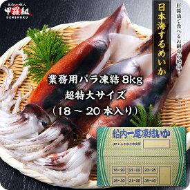 希少な超特大サイズを厳選!日本海の船凍するめいか業務用8kg(18〜20本入り)1本400g前後※バラツキあり【スルメイカ】【マイカ】【真いか】【真イカ】【刺身】【塩辛】