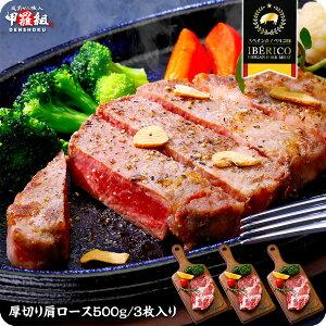送料無料2,499円!更に2個で1,000円OFFクーポンあり!高級イベリコ豚の厚切り肩ロースステーキ500g(約166g×3枚入り) ポークステーキ イベリコ 赤身 豚肉 お取り寄せ ギフト BBQ バーべキュー ギ