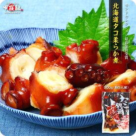 モンドセレクション最高金賞受賞!北海道産タコ柔らか煮300g たこ 蛸