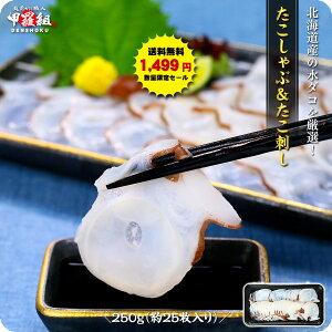 送料無料1,499円!更に2個で300円OFFクーポンあり!お刺身&しゃぶしゃぶに!北海道産たこスライス250g(約25枚入り)