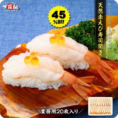 赤エビ寿司用開き45%オフ