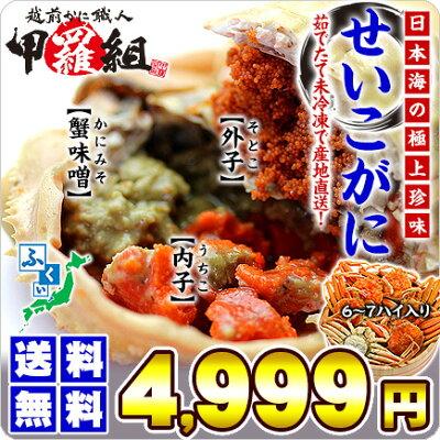 せいこ蟹(お試し小サイズ)