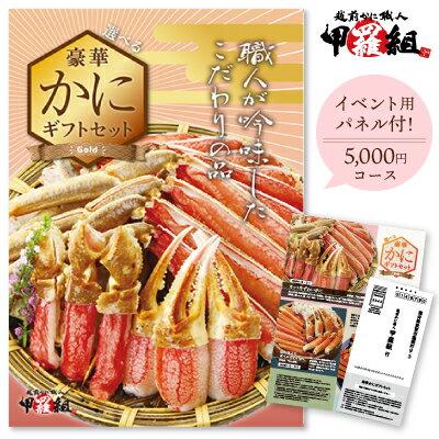 パネル付カタログギフトセット5千円コース