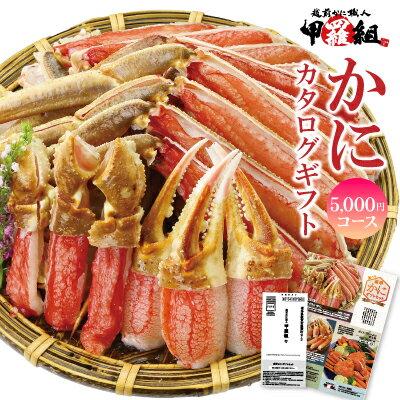 パネル無カタログギフトセット5千円コース