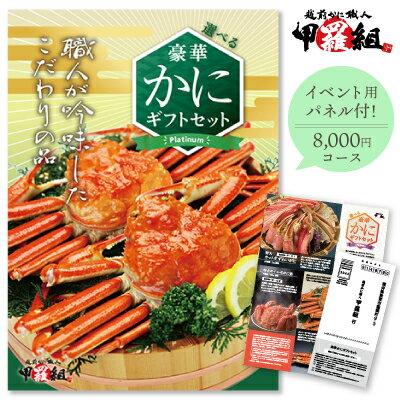 豪華海鮮目録ギフトセット|〈プラチナ〉7千円コース