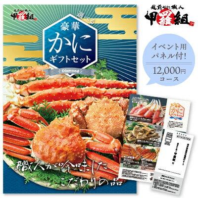 パネル付カタログギフトセット1万2千円コース