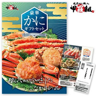 目録ギフトセット〈ダイヤモンド〉1万円コース