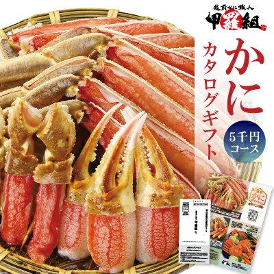 カタログギフトセット〈ゴールド〉5千円コース
