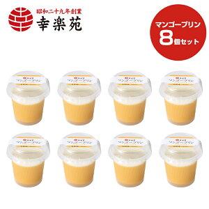 幸楽苑 マンゴープリン 冷凍デザート 8個 マンゴー プリン アップルマンゴー 濃厚 甘み 冷凍食品 食品 デザート おやつ 中華 グルメ 定番メニュー おいしい 大人 子供 家族