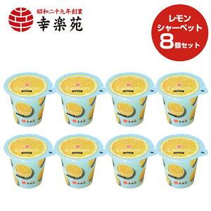 幸楽苑 レモンシャーベット レモン シャーベット 冷凍デザート 8個 さっぱり 爽やか 冷凍食品 食品 デザート おやつ 中華 グルメ 定番メニュー おいしい 大人 子供 家族