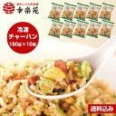 冷凍チャーハン 10袋 チャーハン 炒飯 冷凍炒飯 冷凍 ちゃーはん 同梱 おススメ 冷凍食品 食品 惣菜 中華惣菜 点心 …