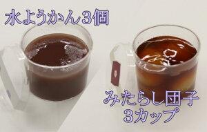 【涼菓】水ようかん3個+みたらし団子3カップ(冷凍)ひんやりと心地よい優しい甘さの水ようかん/もちもちの団子に甘しょっぱいタレが絶品のみたらし団子。