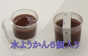 【涼菓】水ようかん6個入り(冷凍)ひんやりと心地よい喉ごし、優しい甘さ、初夏を愉しむ涼しいお菓子