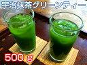 京都 高級宇治抹茶グリーンティー500g 送料無料 国産 おいしい ほんのり甘い グラニュー糖入り 大容量 老舗 お茶一…