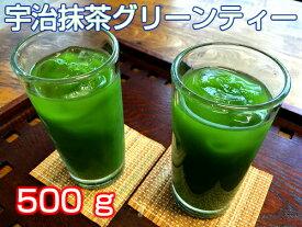京都 高級宇治抹茶グリーンティー500g 送料無料 国産 おいしい ほどよく甘い グラニュー糖入り 大容量 老舗 お茶一筋 人気 水でさっと溶ける 便利 簡単 ホットでもアイスでも美味しい 昔なつかし