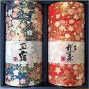遅れてごめんね 敬老の日 あす楽 送料無料 京都 お茶 緑茶 お取り寄せ 贈り物 玉露・煎茶ギフトセット(各100g和紙貼…