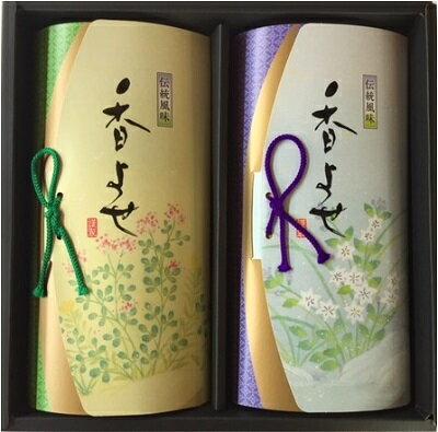 京都 お茶【明日楽】【ギフト包装】【緑茶ギフト】香りよせ 煎茶ギフト(50g×2袋)