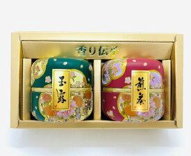 お中元 お茶 ギフト お誕生日 内祝い あす楽 送料無料 日本茶 緑茶 玉露・煎茶ティーバッグギフトセット(各4g×10袋缶入)京都 お取り寄せ さっぱり 香り良い 味自慢 プレゼント 美味しい 冷茶 便利 簡単 御礼 内祝い お供え お土産 ご挨拶 引っ越し 水出しOK
