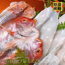 長崎県産 一夜干しプレミアムセット/干物 【お中元・ギフト】【敬老の日】