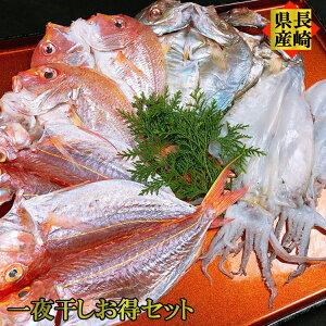海鮮 ギフト セット 長崎県産 一夜干し大漁お得セット/干物 レンコダイ・イトヨリ・ヒラアジ・イカ