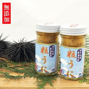 海鮮 ギフト 九十九島 黒島産 塩ウニ 瓶詰め(2本)  お酒のつまみ