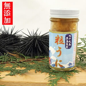 海鮮 ギフト 九十九島 黒島産 塩ウニ(1本)瓶詰め 酒のおつまみ