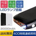 モバイルバッテリー 20000mah 大容量 LEDライト 軽量 iPhone 充電器 薄型 2台同時充電 残量表示LCD LEDランプ 急速 2…
