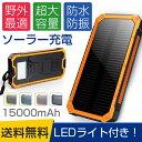 ソーラー モバイルバッテリー 大容量 充電器 15000mAh 携帯充電器 ソーラー充電器 スマートフォン スマホ 充電器 防水…