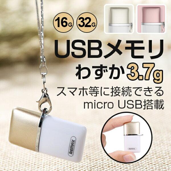 【送料無料】 USBメモリ 大容量 ミニサイズ 16GB 32GB ライトニング PC アンドロイド パソコン メモリUSB 写真 画像 動画 撮影 映画 音楽 コピー 便利 軽量 小型 BXー803 05P03Dec16