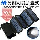【最新版】ソーラー モバイルバッテリー 大容量 スマホ 充電器 残量表示 10000mAh LEDライト付き 2USB 折りたたみ式 4…