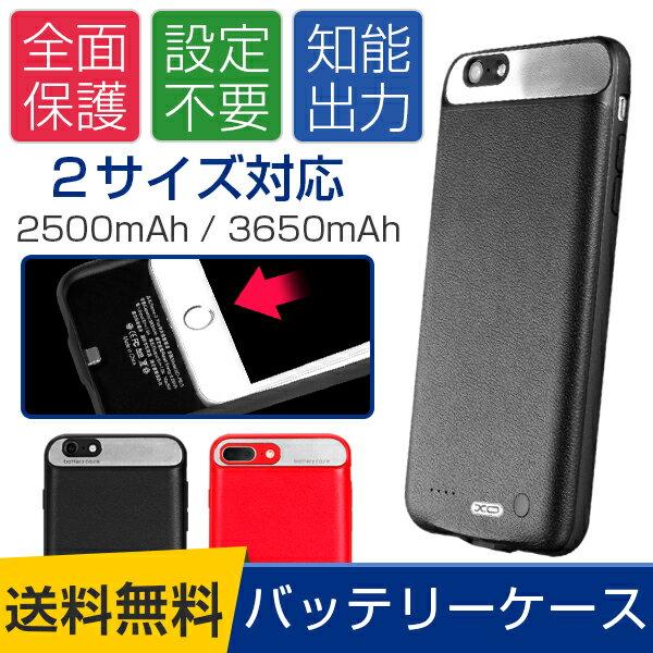 バッテリーケース iPhone7 Plusケース 大容量 軽量 薄型 iPhone6 Plus ケース バッテリーケース iPhone7ケース 薄い スマート iPhone7Plus スマホ アイフォン7 プラス 2500mAh 4.7〃 3650mAh 5.5〃 充電急速 持ちやすい バッテリー内蔵ケース 一体型 スマホケース