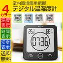 デジタル温湿度計 時計 タイマー 温度計 湿度計 温湿度計 湿温度計 温度湿度計 湿度温度計 デジタル時計 デジタル 置…