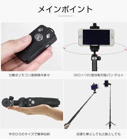 自撮り棒セルカ棒三脚レンズリモコン付Bluetoothスマホ三脚じどり棒ミニ三脚シャッター付スマホ撮影自分撮り自撮り三脚スタンド三脚付きセルカ棒無線伸縮式折り畳み多機能持ち運びに便利360度回転iPhone6iPhone7iPhone8Android全機種対応