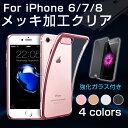 iPhone x ケース iPhone8 ケース iphone7ケース iPhone X カバー シリコン クリアケース ソフトケース iPhone6ケース iPhone7 iphone8 plus