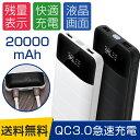 モバイルバッテリー 20000mah 大容量 軽量 充電器 薄型 QC3.0 急速充電 2台同時充電 残量表示LCD 液晶 LEDランプ 急速 2ポート 携帯 ...