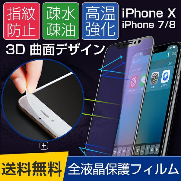 iPhone7 ガラスフィルム 保護フィルム iPhone8 plus 強化ガラス ガラス保護フィルム 硬度9H 強化ガラスフィルム キズ防止 液晶保護ガラスフィルム アイフォン7 液晶保護フィルム アイフォン7プラス 極薄 0.23MM 強化 ガラス 飛散防止 全面 iPhoneX