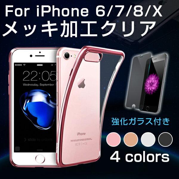 iPhone x ケース iPhone8 ケース iphone7ケース iPhone X カバー シリコン クリアケース ソフトケース iPhone6ケース iPhone7 iphone8 plus ケース TPU キズ防止 メッキ加工 無地 iPhone8ケース 耐衝撃 アイフォン8 クリア ケース 超薄 カメラ保護 軽量 ワイヤレス充電 対応