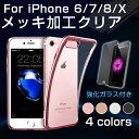 iPhone x ケース iPhone8 ケース iphone7ケース iPhone X カバー シリコン クリアケース ソフトケース iPhone6ケース i...