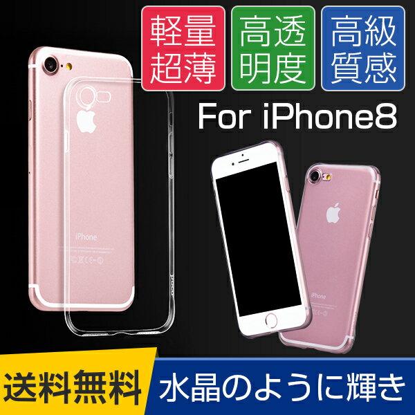 iPhone8 ケース iphone8ケース iPhone 8 カバー シリコン クリアケース ソフトケース iPhone7ケース iPhone7 iphone8 plus ケース TPU キズ防止 無地 iPhone8ケース 耐衝撃 アイフォン8 クリア ケース 超薄 カメラ保護 軽量 ワイヤレス充電 対応