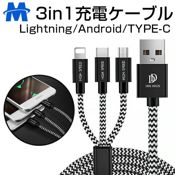 マルチ充電ケーブル ライトニング / Type-C / マイクロ USB 3in1 ケーブル 一本三役 スマホ タブレット 同時充電 マルチ USBケーブル 断線しにくい 頑丈 iPhone ケーブル 充電ケーブル 2.4A 急速充電 iPhone 8 plus X 7 6 Xs Max iPad Android Galaxyなど多機種対応