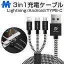 マルチ充電ケーブル ライトニング / Type-C / マイクロ USB 3in1 ケーブル 一本三役 スマホ タブレット 同時充電 マル…