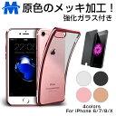 iPhoneX ケース iPhone8 iphone7ケース スマホケース カバー シリコン クリアケース ソフトケース iPhone6ケース iPho…