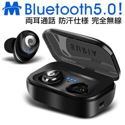 【進化版Siri対応Bluetooth5.0】Bluetoothイヤホンワイヤレスイヤホン両耳スポーツワンボタン設計タッチ操作防水防汗ノイズキャンセルステレオ高音質ハンズフリー通話充電収納両用ケース付きiPhoneAndroid対応