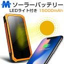 ソーラー モバイルバッテリー 大容量 充電器 15000mAh 携帯充電器 ソーラー充電器 スマートフォン スマホ 充電器 防災…