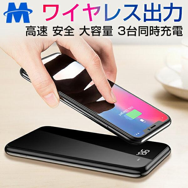 モバイルバッテリー Qi ワイヤレス充電器 10000mAh 薄型 大容量 軽量 スマホ充電器 LED 残量表示 置くだけ充電 スタンド機能付 急速充電 2A 持ち運び 3台同時充電可 スマホ 充電器 携帯充電器 iPhoneX iPhone X Xs Max iPhone8 iPhone7 Plus Galaxy S6 S7 S8 S8+ など対応