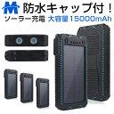 ソーラー モバイルバッテリー 大容量 充電器 15000mAh 軽量 携帯充電器 ソーラー充電...