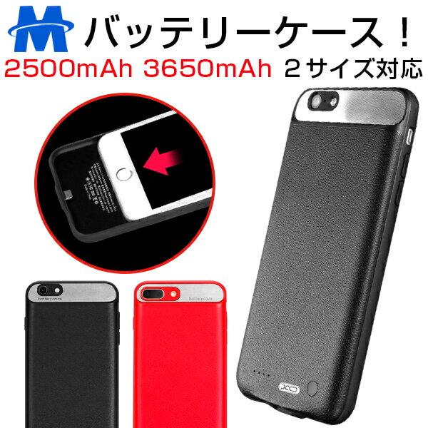 バッテリーケース iPhone7 Plusケース 大容量 軽量 薄型 iPhone6 Plus ケース バッテリーケース iPhone7ケース 薄い スマート iPhone7Plus スマホ アイフォン7 プラス 対応 2500mAh 4.7〃 3650mAh 5.5〃 充電急速 持ちやすい バッテリー内蔵ケース 一体型 スマホケース