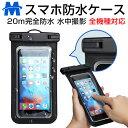 スマホ 防水ケース 防水ポーチ 防水等級IPX8 防水ケース 指紋認証 iphonex iphone x X...