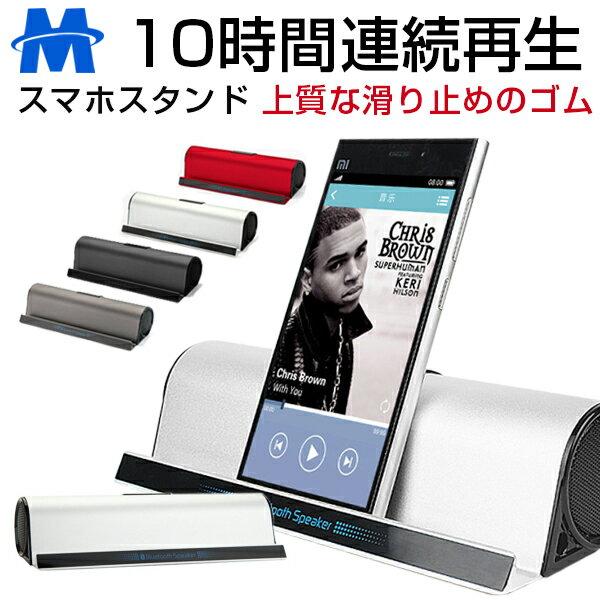Bluetooth スピーカー 大音量 重低音 ステレオ 高音質 ブルートゥース スマートフォン ワイヤレス スピーカー 小型 iPhone7 対応 10時間連続再生 スタンド機能付き PC Android AUX ステレオ 車 スピーカー bluetoothスピーカー 音楽 モバイル バッテリー iPhoneX Xs Max 対応
