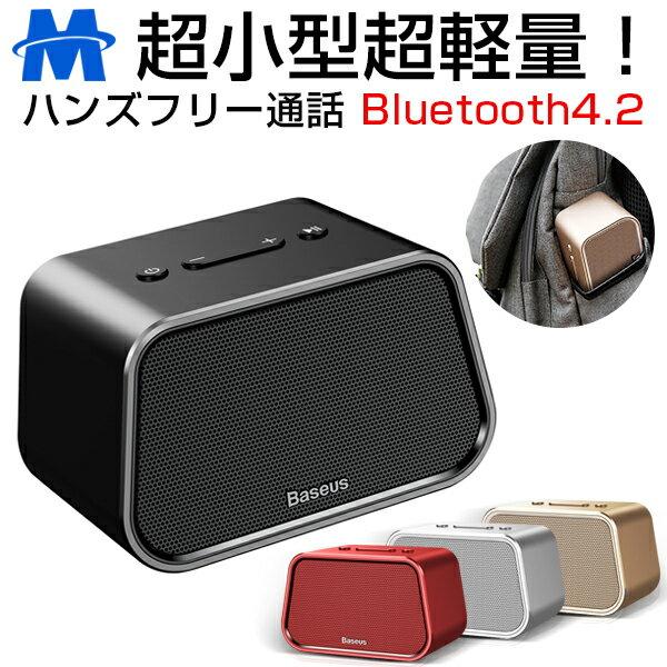 Bluetooth スピーカー 超小型 超軽量 ステレオ 高音質 ワイヤレススピーカー 重低音 ブルートゥース スマートフォン ワイヤレス スピーカー USBメモリー Micro SDカード 対応 AUXジャック搭載 iPhone7 iPhone8 plus iPhoneX Xs Max 対応 bluetoothスピーカー 音楽